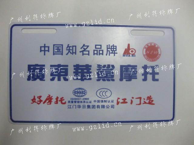 丝印PVC广告牌图片