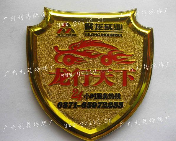 金色ABS电镀标牌图片展示