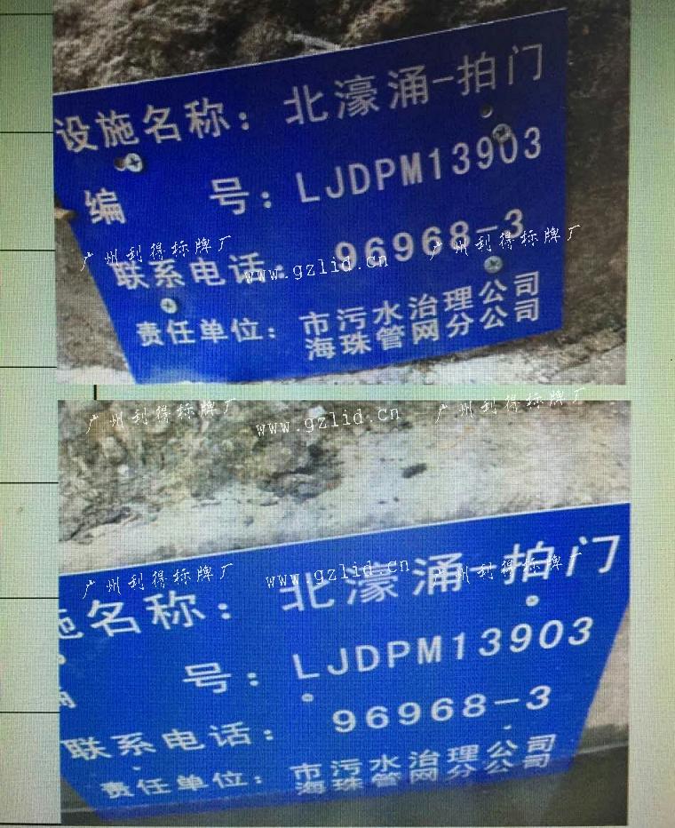 ABS排放口标牌图片