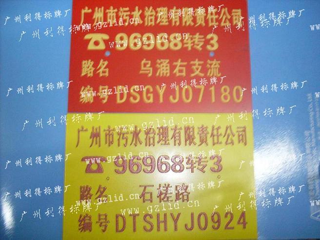 ABS污水井标牌图片