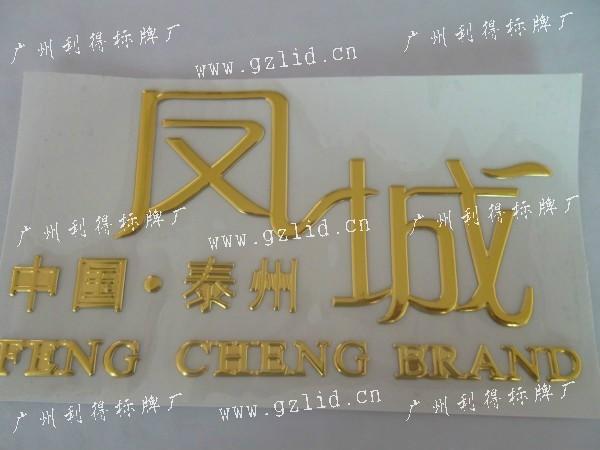 金色三维软标制作图片