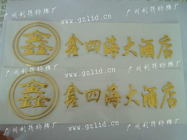三维立体软塑标贴制作图片