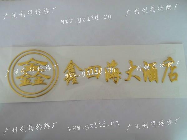 金色三维软标样品图片