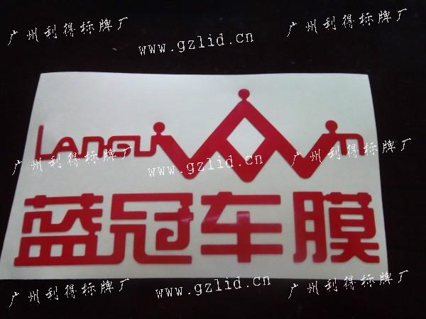 红色三维立体软塑标牌制作图片