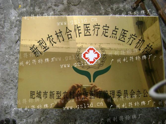 钛金色不锈钢标牌制作案例图片