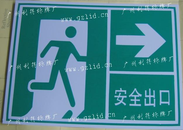 安全出口消防标志标牌制作图片