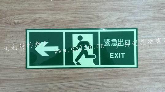 紧急出口消防标牌制作实样图片