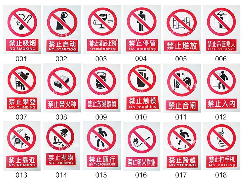 PVC安全警示标牌展示图片