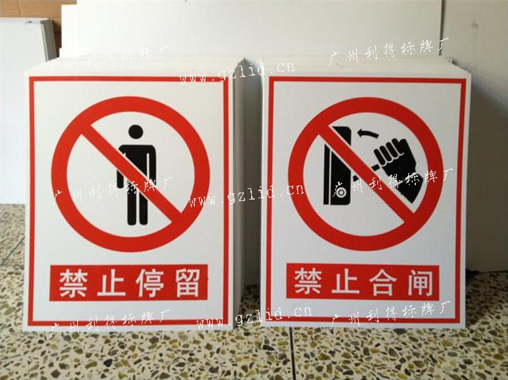 PVC安全警示标牌实物图片