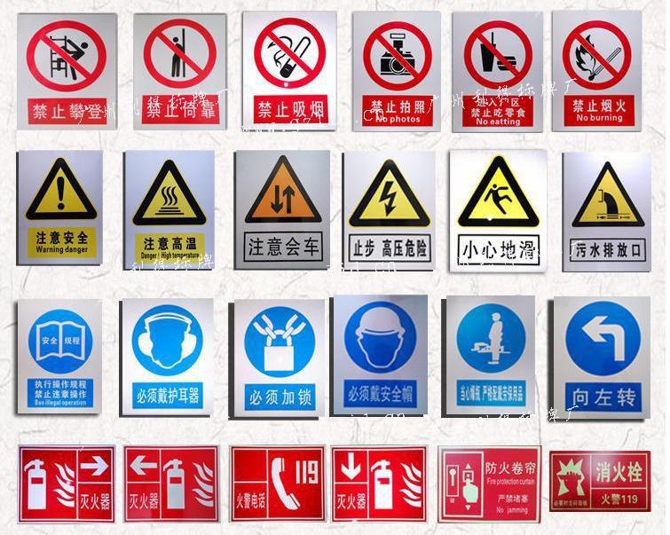 PVC安全警示标牌图片