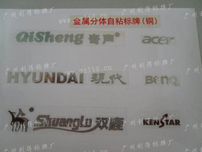 高档UP金属字标贴图片实样展示