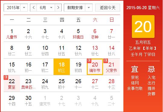 2015年端午节标牌厂放假时间表图片