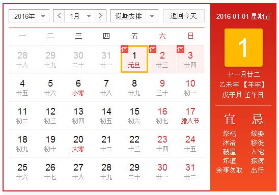 广州标牌厂2016年元旦放假通知示意图片